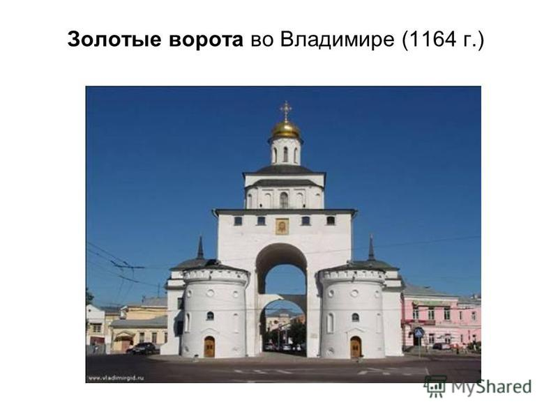 Золотые ворота во Владимире (1164 г.)