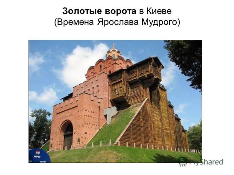 Золотые ворота в Киеве (Времена Ярослава Мудрого)