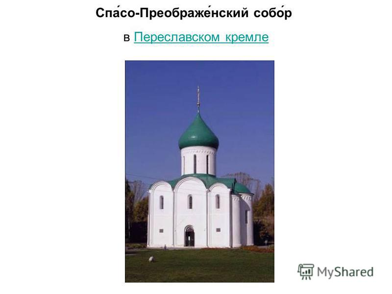 Спа́со-Преображе́нский собо́р в Переславском кремле Переславском кремле