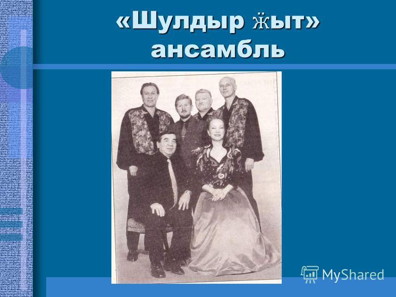 «Шулдыр ӝ ыт» ансамбль