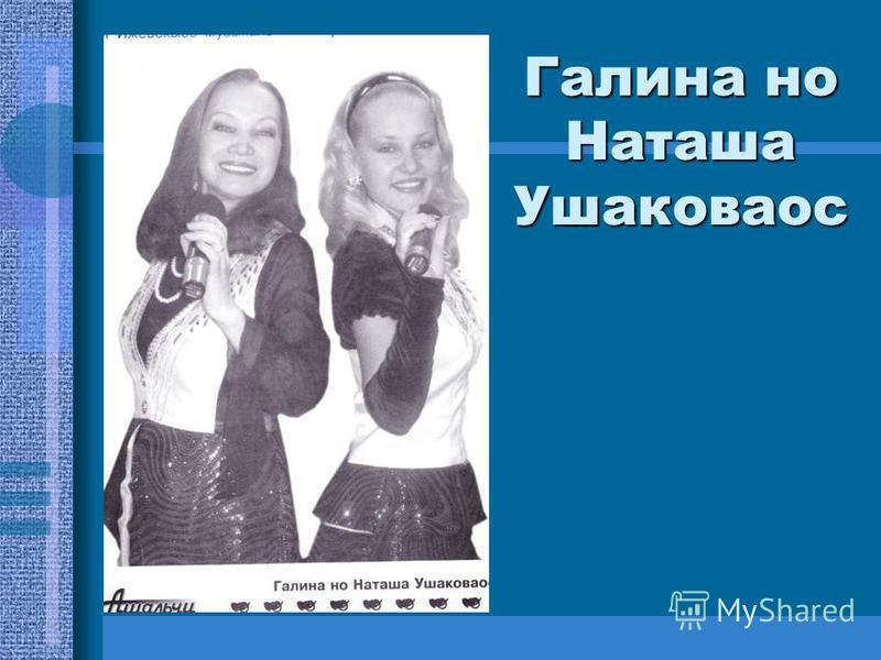 Галина но Наташа Ушаковаос