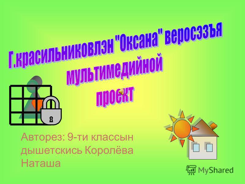 Авторез: 9-ти классын дышетскись Королёва Наташа
