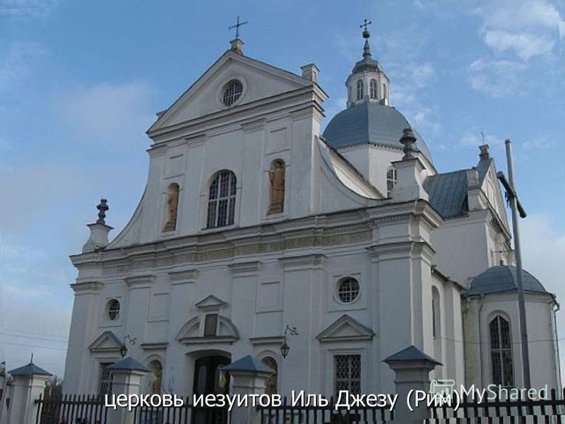 церковь иезуитов Иль Джезу (Рим)