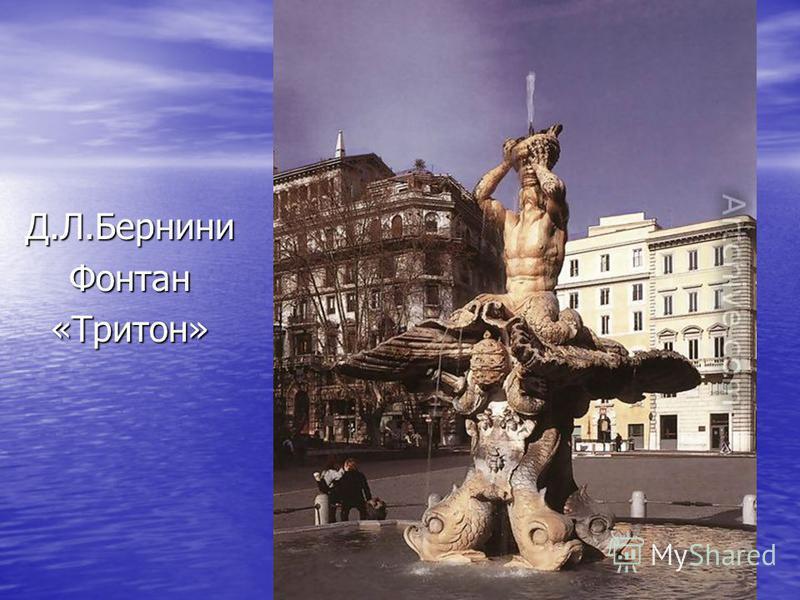 Д.Л.Бернини Фонтан«Тритон»
