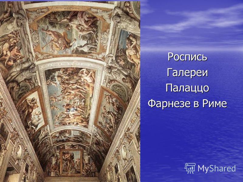 Роспись ГалереиПалаццо Фарнезе в Риме