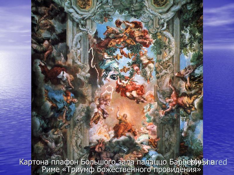 Картона плафон Большого зала палаццо Барберини в Риме «Триумф божественного провидения»