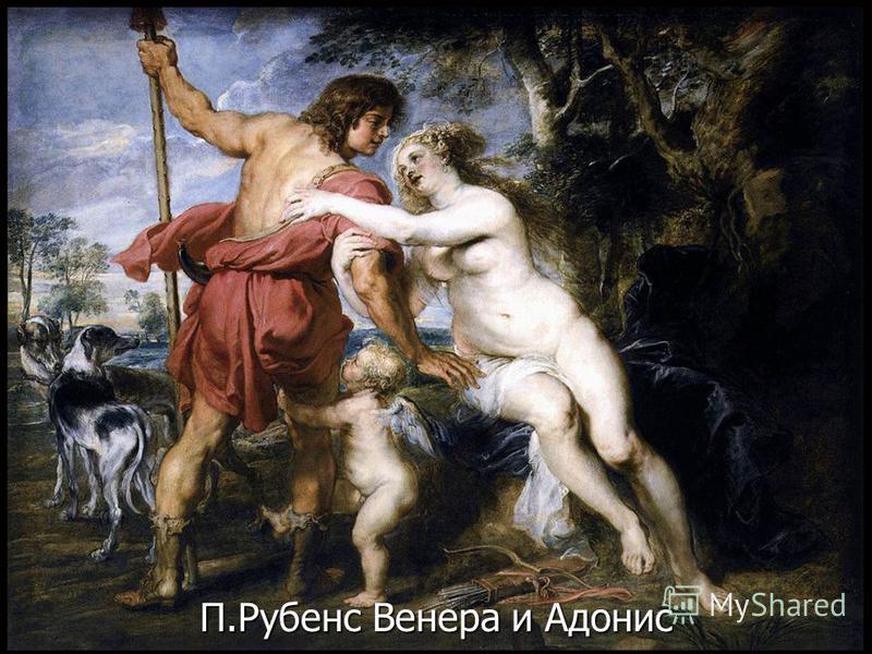 П.Рубенс Венера и Адонис