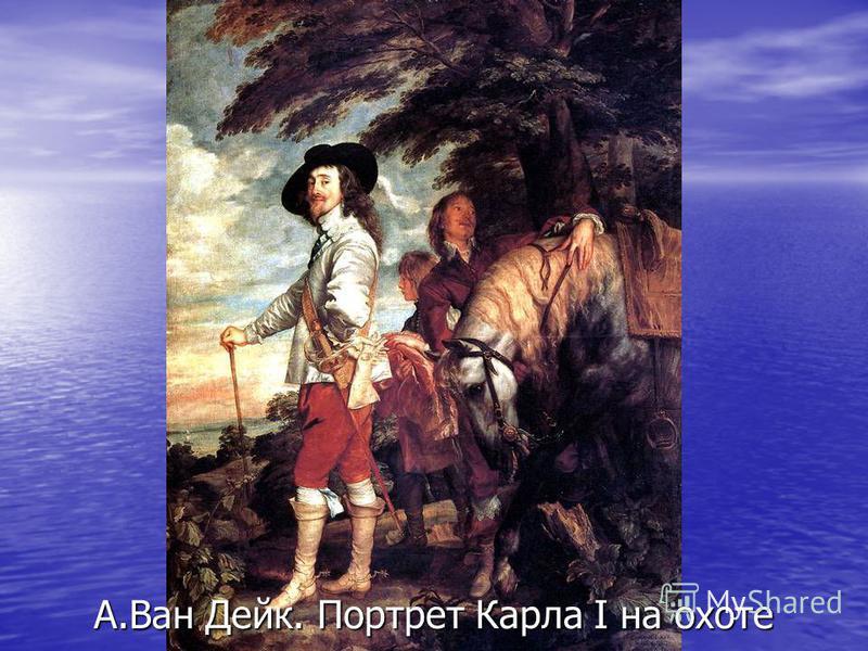 А.Ван Дейк. Портрет Карла I на охоте