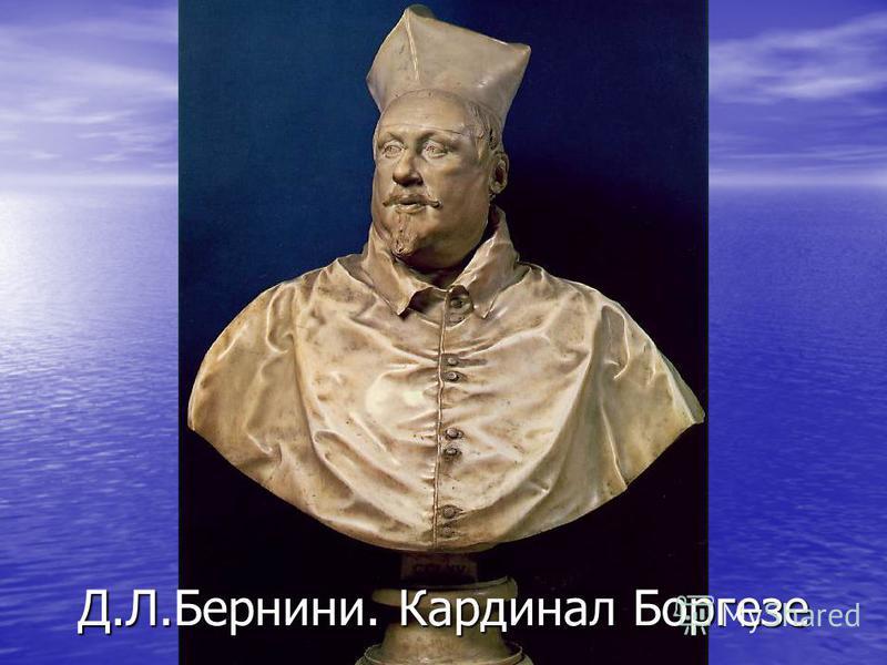Д.Л.Бернини. Кардинал Боргезе