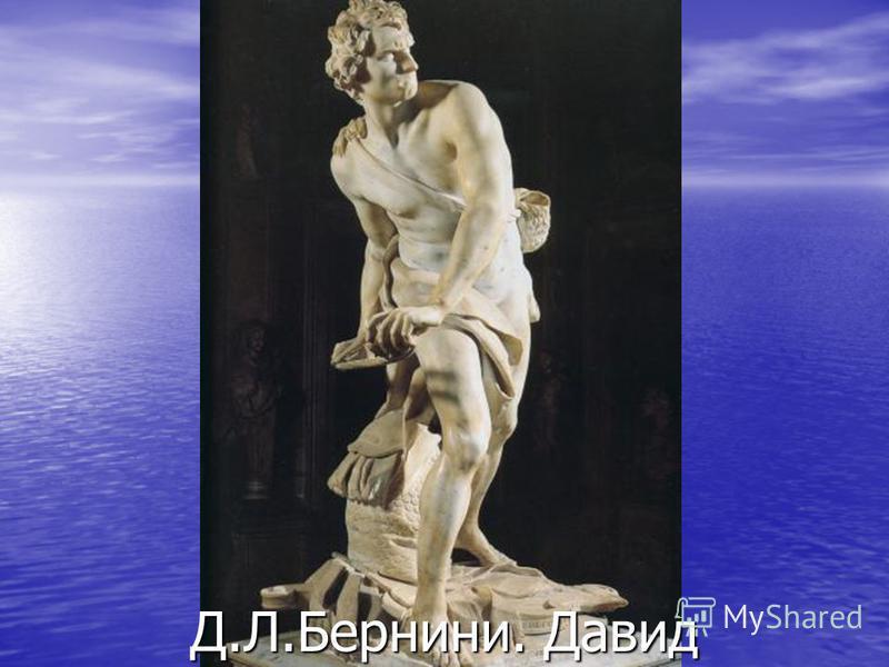Д.Л.Бернини. Давид