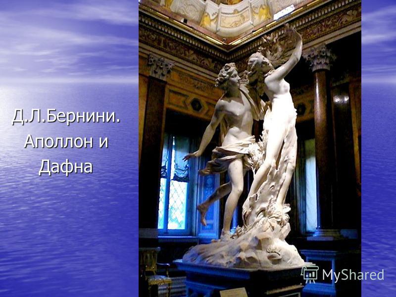 Д.Л.Бернини. Аполлон и Дафна