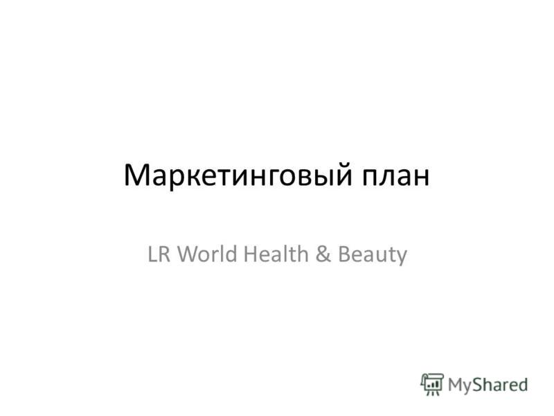 Маркетинговый план LR World Health & Beauty
