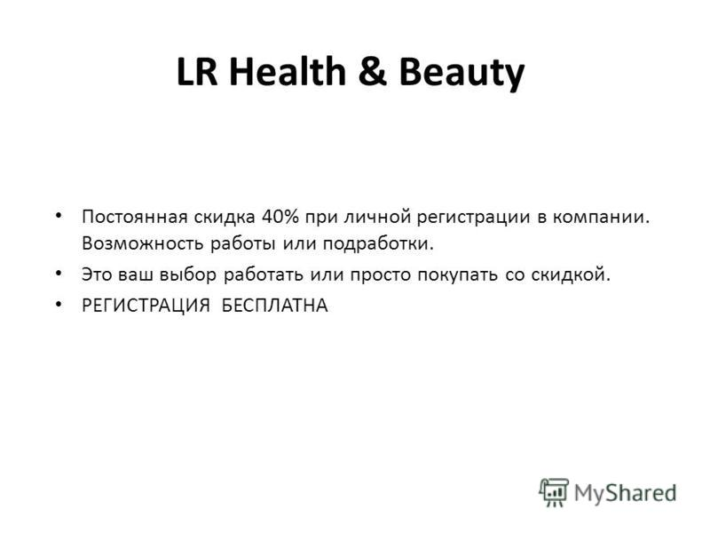 LR Health & Beauty Постоянная скидка 40% при личной регистрации в компании. Возможность работы или подработки. Это ваш выбор работать или просто покупать со скидкой. РЕГИСТРАЦИЯ БЕСПЛАТНА