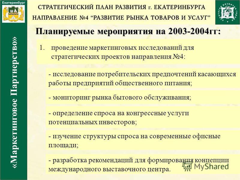 Планируемые мероприятия на 2003-2004 гг: 1. проведение маркетинговых исследований для стратегических проектов направления 4: «Маркетинговое Партнерство» - исследование потребительских предпочтений касающихся работы предприятий общественного питания;