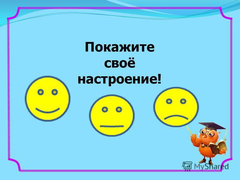 Покажите своё настроение!