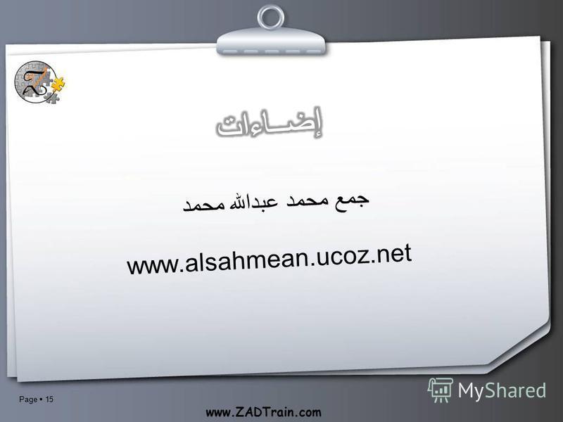 Page 15 www.ZADTrain.com جمع محمد عبدالله محمد www.alsahmean.ucoz.net