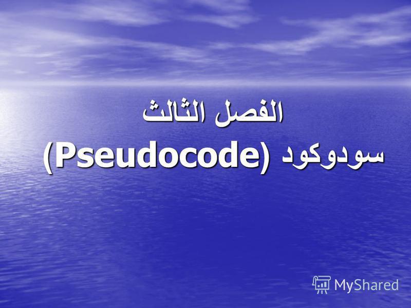الفصل الثالث سودوكود (Pseudocode)