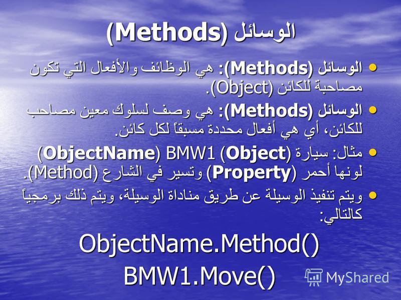 الوسائل (Methods): هي الوظائف والأفعال التي تكون مصاحبة للكائن (Object). الوسائل (Methods): هي الوظائف والأفعال التي تكون مصاحبة للكائن (Object). الوسائل (Methods): هي وصف لسلوك معين مصاحب للكائن، أي هي أفعال محددة مسبقاً لكل كائن. الوسائل (Methods):