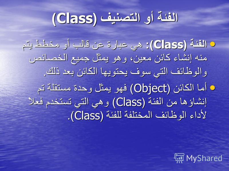 الفئة (Class): هي عبارة عن قالب أو مخطط يتم منه إنشاء كائن معين، وهو يمثل جميع الخصائص والوظائف التي سوف يحتويها الكائن بعد ذلك. الفئة (Class): هي عبارة عن قالب أو مخطط يتم منه إنشاء كائن معين، وهو يمثل جميع الخصائص والوظائف التي سوف يحتويها الكائن ب