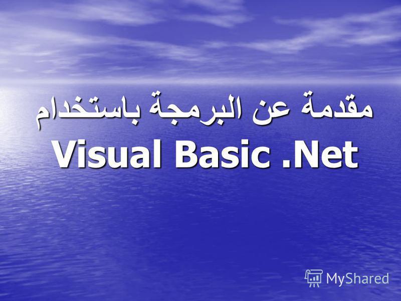 مقدمة عن البرمجة باستخدام Visual Basic.Net