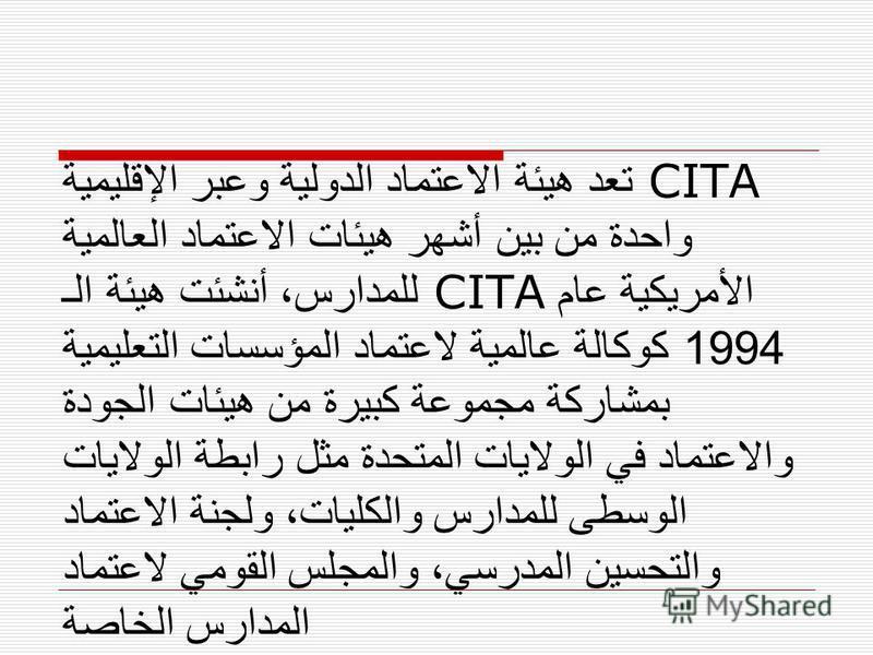 تعد هيئة الاعتماد الدولية وعبر الإقليمية CITA واحدة من بين أشهر هيئات الاعتماد العالمية للمدارس، أنشئت هيئة الـ CITA الأمريكية عام 1994 كوكالة عالمية لاعتماد المؤسسات التعليمية بمشاركة مجموعة كبيرة من هيئات الجودة والاعتماد في الولايات المتحدة مثل را