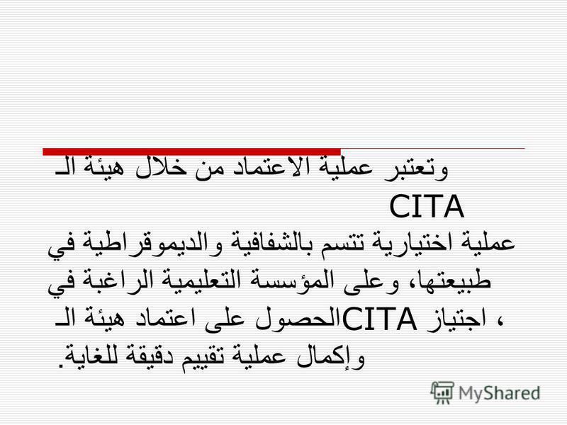 وتعتبر عملية الاعتماد من خلال هيئة الـ CITA عملية اختيارية تتسم بالشفافية والديموقراطية في طبيعتها، وعلى المؤسسة التعليمية الراغبة في الحصول على اعتماد هيئة الـ CITA ، اجتياز وإكمال عملية تقييم دقيقة للغاية.