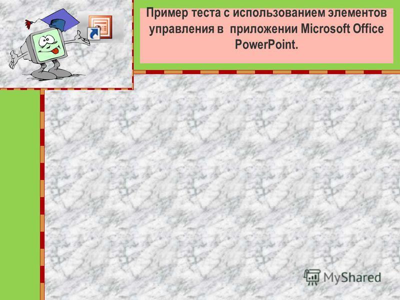 Пример теста с использованием элементов управления в приложении Microsoft Office PowerPoint.