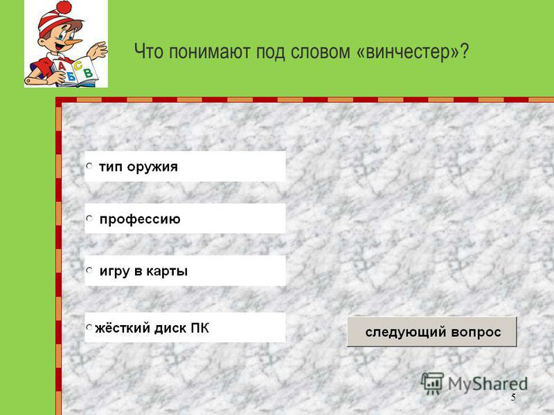 5 Что понимают под словом «винчестер»?