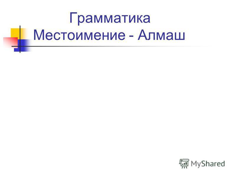 Грамматыка Местоимнеие - Алмаш