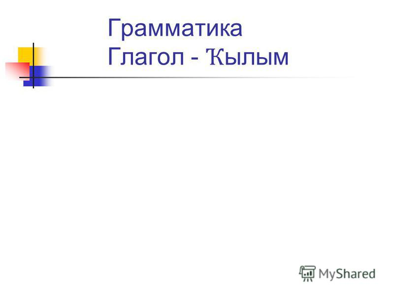 Грамматыка Глагол - Ҡ былим