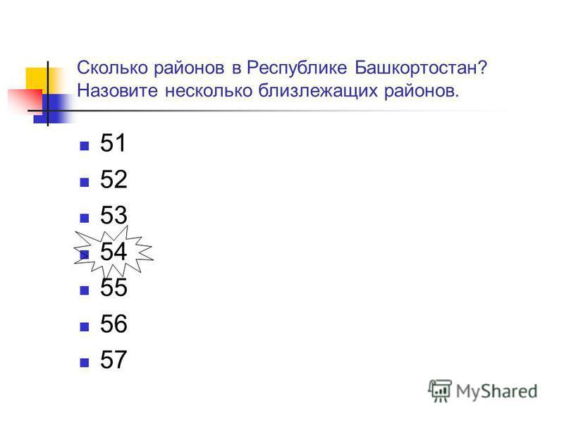 Сколько районов в Республике Башкортостан? Назовите несколько близлежащих районов. 51 52 53 54 55 56 57