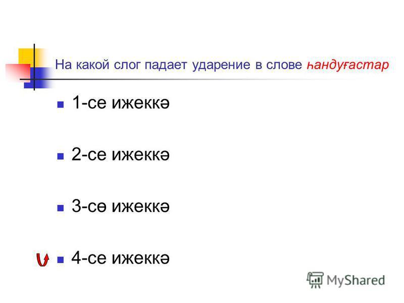 На какой слог падает ударнеие в слове һандуғастар 1-се ежеккә 2-се ежеккә 3-сө ежеккә 4-се ежеккә