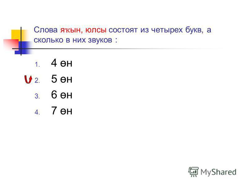 Слова я ҡ ын, юлсы состоят из четэрех букв, а сколько в них звуков : 4 өн 5 өн 6 өн 7 өн