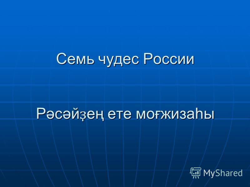 Семь чудес России Рәсәй ҙ ең ете моғжизаһы