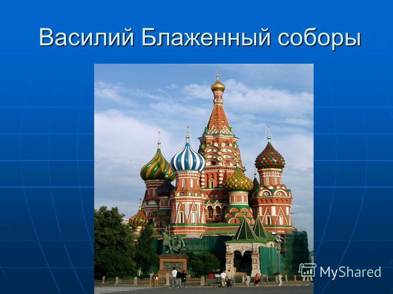 Василий Блаженный соборы Василий Блаженный соборы