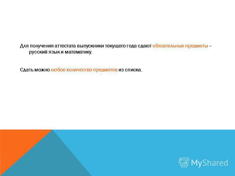Для получения аттестата выпускники текущего года сдают обязательные предметы – русский язык и математику. Сдать можно любое количество предметов из списка.