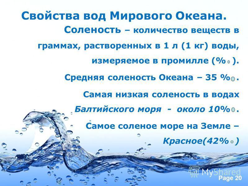 Page 20 Свойства вод Мирового Океана. Соленость – количество веществ в граммах, растворенных в 1 л (1 кг) воды, измеряемое в промилле (% ). Средняя соленость Океана – 35 %. Самая низкая соленость в водах Балтийского моря - около 10%. Самое соленое мо
