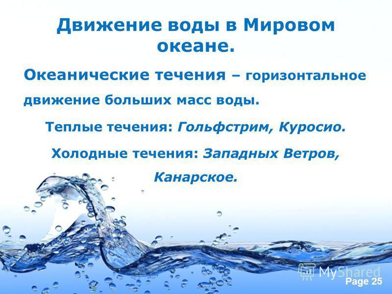 Page 25 Движение воды в Мировом океане. Океанические течения – горизонтальное движение больших масс воды. Теплые течения: Гольфстрим, Куросио. Холодные течения: Западных Ветров, Канарское.