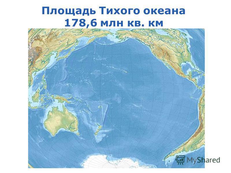 Площадь Тихого океана 178,6 млн кв. км