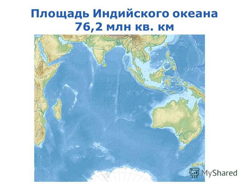 Площадь Индийского океана 76,2 млн кв. км
