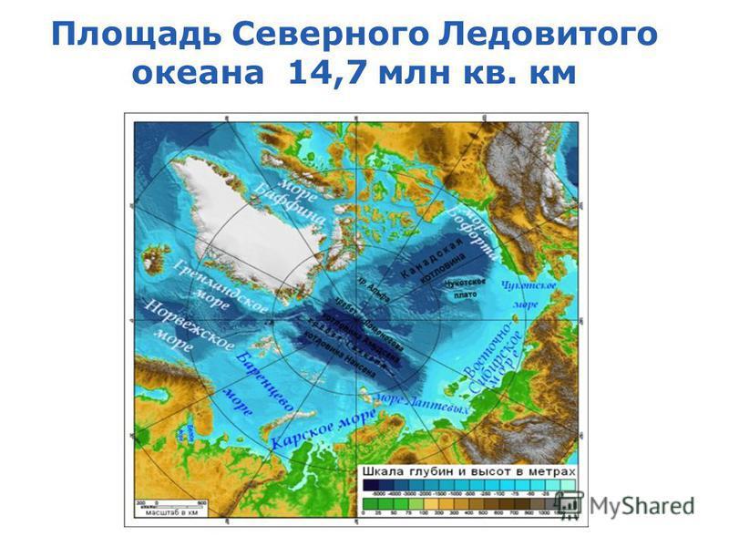 Площадь Северного Ледовитого океана 14,7 млн кв. км