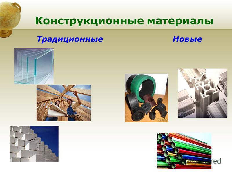 Конструкционные материалы Традиционные Новые