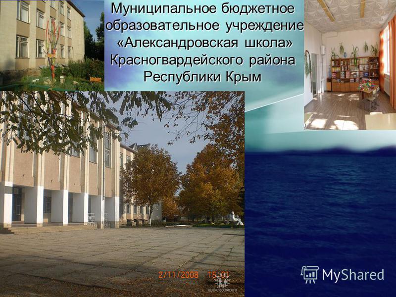 Муниципальное бюджетное образовательное учреждение «Александровская школа» Красногвардейского района Республики Крым