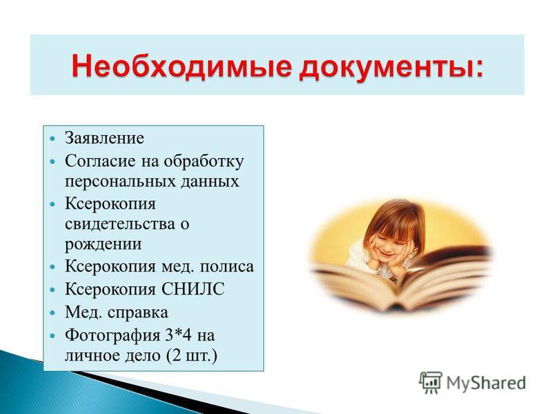 Заявление Согласие на обработку персональных данных Ксерокопия свидетельства о рождении Ксерокопия мед. полиса Ксерокопия СНИЛС Мед. справка Фотография 3*4 на личное дело (2 шт.)