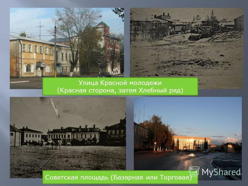 Советская площадь (Базарная или Торговая) Улица Красной молодежи (Красная сторона, затем Хлебный ряд)