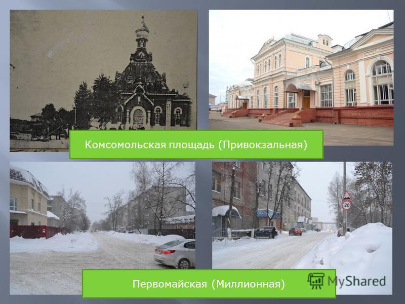 Комсомольская площадь (Привокзальная) Первомайская (Миллионная)