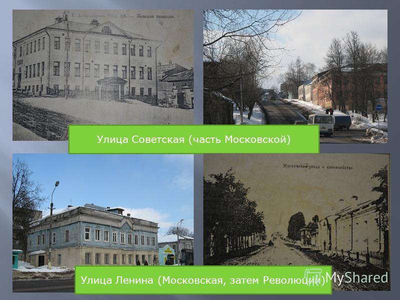 Улица Советская (часть Московской) Улица Ленина (Московская, затем Революции)