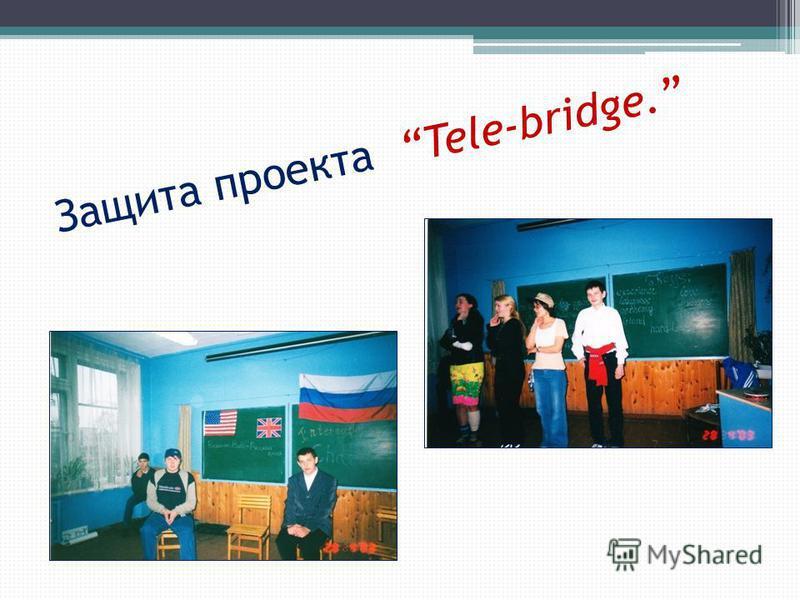 Защита проекта Tele-bridge.