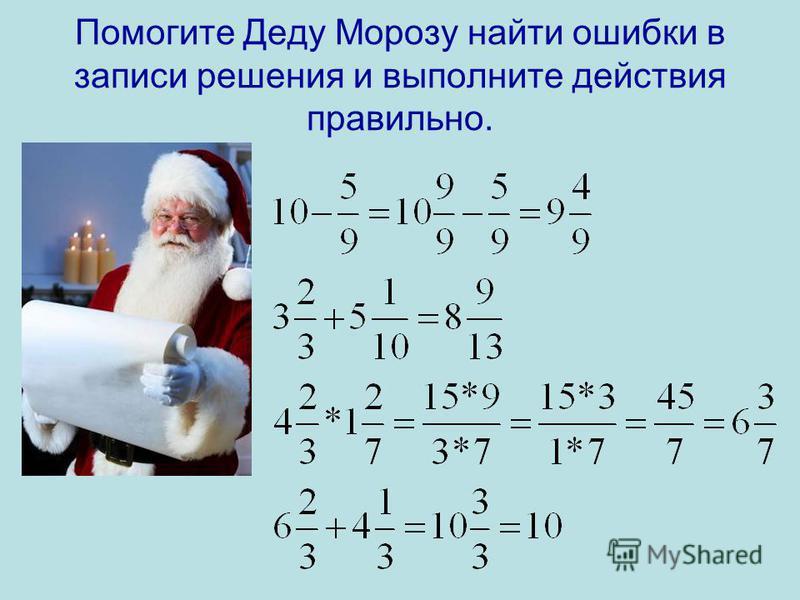 Помогите Деду Морозу найти ошибки в записи решения и выполните действия правильно.
