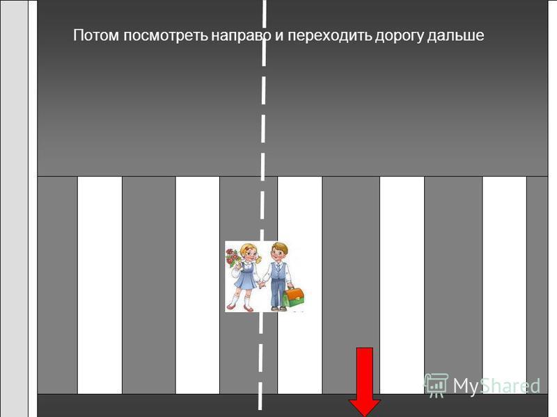 Если светофора нет, начиная переход, надо посмотреть налево, дойти до середины дороги…